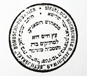 Sigiliul Rabinului de Buhusi
